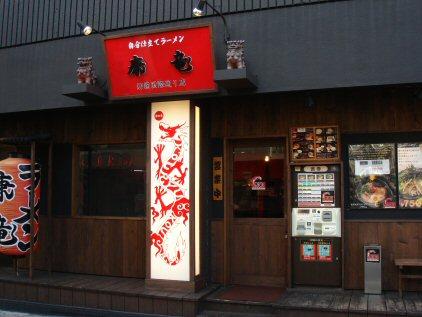 11つけ麺.jpg