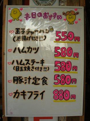 オリオン食堂2.jpg