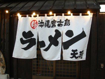宮古島内探索午後夕方8.jpg