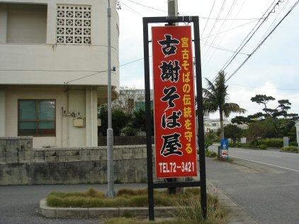 宮古島内探索午後7.jpg