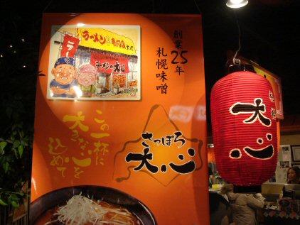 札幌、小樽11.jpg