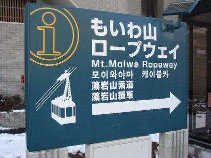 札幌、小樽 2日目 2.jpg