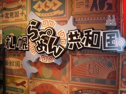 札幌4.jpg